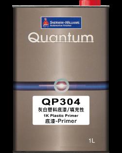 QP304 - 灰白塑料底漆/填充性
