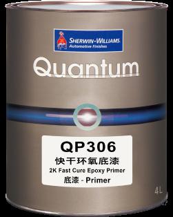 QP306 - 快干环氧底漆
